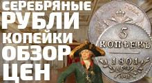 Видео: Купить или узнать цену на серебряные монеты Павла  рубль, копейка и полтина. Период с 1796 по 1801 года