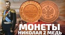 Видео: Цены на медные монеты Николая 2 Копейки с 1894 по 1917 года. КУПИТЬ МОНЕТЫ