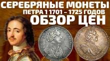 Видео: Серебряные царские монеты Петра 1 1701 – 1726 годов. Обзор цен на рубли и копейки