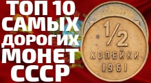 Видео: ТОП 10 САМЫХ ДОРОГИХ И РЕДКИХ МОНЕТ СССР С 1961 ПО 1991 ГОД