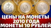 Видео: Цены на продажу 3 самых редких монеты России 10 рублей 2010 года