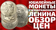 Видео: Обзор цен на монеты СССР с Лениным Купить 1 рубль и 5 рублей 1967, 1970, 1982, 1985, 1987