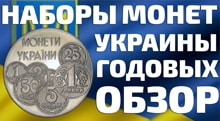 Видео: Годовые наборы разменных и юбилейных монет Украины гривны и копейки