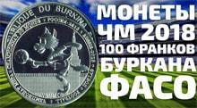 Видео: Монета 100 франков c Забивакой чемпионат мира по футболу fifa 2018 России