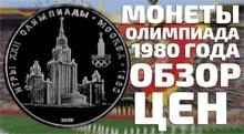 Видео: Цены на юбилейные олимпийские монеты СССР и России 1 рубль 1980 года