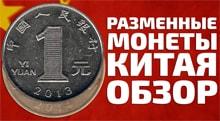 Видео: Современные монеты Китая от 1 юаня до 5 джао  Набор разменных монет 3 номиналов