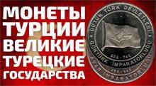 Видео: Турция монета 1 лира 2015 года 16 штук «Великие тюркские государства»