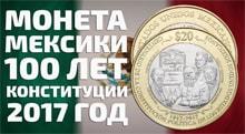 Видео: Монета Мексики 20 песо 2017 года 100 лет Конституции
