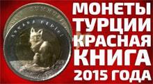Видео: Монеты турции 1 лира 2015 года из памятной программы Красная книга