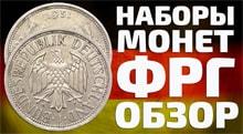 Видео: Монеты Германии ФРГ марки и пфенниги в наборах с 1949 по 2001 год