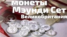 Видео: Набор монет Великобритании номиналом 1 пенни и 2, 3 и 4 пенса Маundy Set