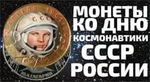 Видео: Гагарин на монетах СССР России