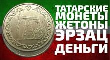 Видео: Татарские монеты Жетоны татарстана нефтяная качалка