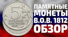Видео: Монета России 5 рублей 2012 Великая Отечественная Война 1812 года