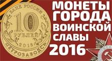 Видео: Монеты 10 рублей города воинской славы 2016 года выпуска