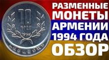 Видео: Разменные монеты Армении 1994 года драмы и лумы