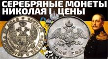 Видео: Цены на покупку серебряных монет Николая 1