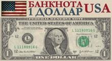 Видео: Банкноты США номиналом 1 доллар старые и новые