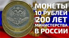 Видео: Монета 10 рублей 2002 года «200 летие образования в России министерств»