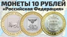 Видео: Обзор монет 10 рублей 2016 Белгородская область Амурская область Иркутская область