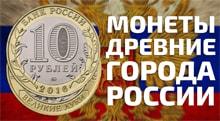 Видео: Памятные монеты 10 рублей 2016 года из серии «Древние города России»