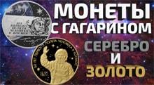 Видео: Серебряные и золотые юбилейные монеты с Гагариным