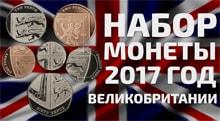 Видео: Набор Монеты Великобритании 2017 год