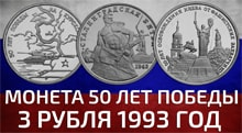 Видео: Монета России 3 рубля 50 лет победы 1993 года