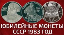 Видео: Юбилейные монеты СССР 1983 года 1 рубль
