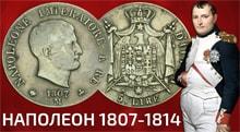 Видео: Наполеон на монетах Италии 5 лир