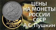 Видео: Обзор монет 1 рубль СССР и России с Пушкиным 1999г 1984г