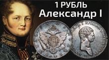 Видео: Серебряный 1 рубль Александра 1 цена и разновидности