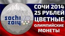 Видео: Монеты Олимпиады в Сочи 2014 номинал 25 рублей
