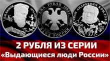 Видео: Серебряные монеты 2 рубля «Выдающиеся люди России» 1994 год