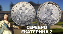 Видео: Серебряные монеты Екатерины 2 рубль и полтина