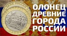 Видео: Памятная монета 10 рублей г. Олонец