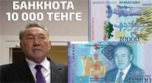 Видео: Казахстан купюра 10000 тенге с президентом Назарбаевым