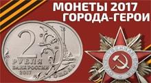 Видео: Монеты 2 рубля Города Герои Керчь и Севастополь