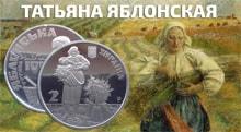 Видео: Монета Украины 2 гривны Татьяна Яблонская 2017 год