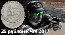 Видео: Монета 25 рублей 2017 Практическая стрельба