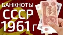 Видео: Сколько стоит купить банкноты СССР 1961 года?