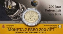 Видео: 2 евро 2017 Бельгия Льежский университет