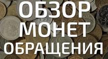 Видео: Разменные монеты Мира
