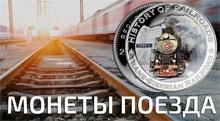 Видео: Обзор паровозов на монетах
