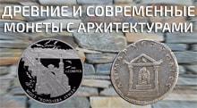 """Видео: Древние и современные монеты """"Памятники архитектуры"""""""