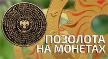 Видео: Позолота на монетах