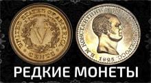 Видео: Обзор редких монет со всего мира