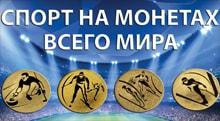 Видео: Спорт на монетах мира