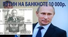 Видео: ПУТИН на банкнотах! Новые купюры РФ