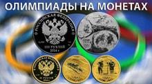Видео: Монеты ОЛИМПИАДЫ мира
